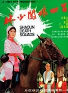 Shao Lin xiao zi - Hong Kong Movie Poster (xs thumbnail)
