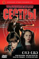 Syostry - Russian DVD cover (xs thumbnail)