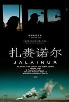 Zha lai nuo er - Chinese Movie Poster (xs thumbnail)