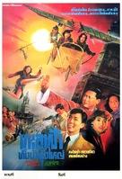 Luan shi er nu - Thai Movie Poster (xs thumbnail)