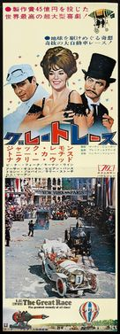 The Great Race - Japanese Movie Poster (xs thumbnail)