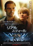 Real Steel - Japanese Movie Poster (xs thumbnail)