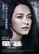 Fung bou - Chinese Movie Poster (xs thumbnail)