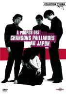 Nihon shunka-kô - French Movie Poster (xs thumbnail)