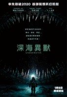 Underwater - Hong Kong Movie Poster (xs thumbnail)