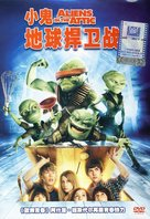 Aliens in the Attic - Chinese Movie Cover (xs thumbnail)