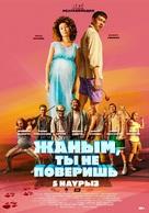 Zhanym, ty ne poverish - Kazakh Movie Poster (xs thumbnail)