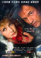 Zwartboek - Chinese Movie Poster (xs thumbnail)
