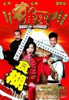 Kung Fu Mahjong - Chinese poster (xs thumbnail)