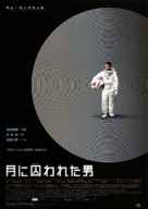 Moon - Japanese Movie Poster (xs thumbnail)