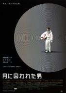 Moon - Japanese Movie Poster (xs thumbnail)