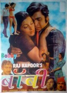 Bobby - Indian Movie Poster (xs thumbnail)