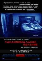 Paranormal Activity - Russian Movie Poster (xs thumbnail)