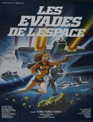 Message from Space - French Movie Poster (xs thumbnail)