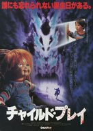 Child's Play - Japanese Movie Poster (xs thumbnail)