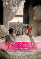 Diary of a Sex Addict - South Korean Movie Poster (xs thumbnail)