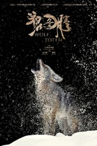 Wolf Totem - Chinese Movie Poster (xs thumbnail)