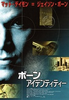 The Bourne Identity - Japanese Theatrical poster (xs thumbnail)
