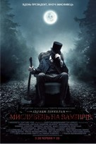Abraham Lincoln: Vampire Hunter - Ukrainian Movie Poster (xs thumbnail)