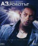 I, Robot - Bulgarian Blu-Ray movie cover (xs thumbnail)