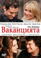 The Holiday - Bulgarian DVD cover (xs thumbnail)