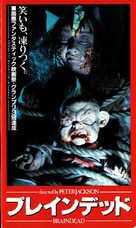 Braindead - Japanese VHS movie cover (xs thumbnail)