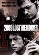 2009 - DVD movie cover (xs thumbnail)