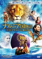 The Chronicles of Narnia: The Voyage of the Dawn Treader - Japanese Movie Cover (xs thumbnail)