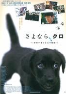 Sayônara Kuro - Japanese poster (xs thumbnail)