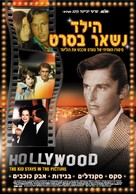 The Kid Stays In the Picture - Israeli Movie Poster (xs thumbnail)