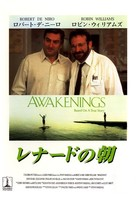 Awakenings - Japanese DVD movie cover (xs thumbnail)