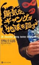 Yoki na gyangu ga chikyu o mawasu - Japanese Movie Poster (xs thumbnail)