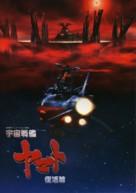 Uchû senkan Yamato: Fukkatsuhen - Japanese Movie Poster (xs thumbnail)