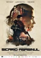 Sicario - Romanian Movie Poster (xs thumbnail)