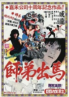 Shi di chu ma - South Korean Movie Poster (xs thumbnail)