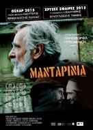 Mandariinid - Greek Movie Poster (xs thumbnail)