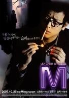 M - South Korean poster (xs thumbnail)