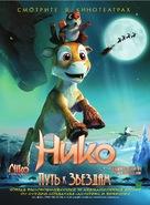 Niko - Lentäjän poika - Russian Movie Poster (xs thumbnail)