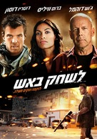 Fire with Fire - Israeli Movie Poster (xs thumbnail)