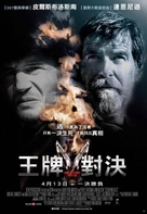 Seraphim Falls - Taiwanese Movie Poster (xs thumbnail)