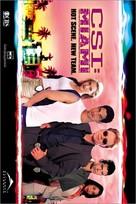 """""""CSI: Miami"""" - poster (xs thumbnail)"""