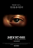 The Resident - South Korean Movie Poster (xs thumbnail)