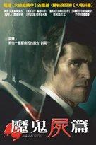 Anamorph - Taiwanese Movie Poster (xs thumbnail)