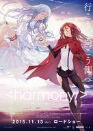 Hâmonî - Japanese Movie Poster (xs thumbnail)