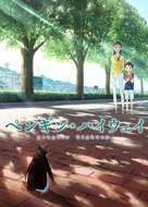 Penguin Highway - Japanese Movie Poster (xs thumbnail)
