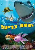Shark Bait - Israeli Movie Poster (xs thumbnail)