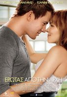 The Vow - Greek Movie Poster (xs thumbnail)