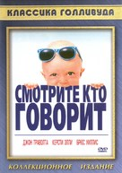 Look Who's Talking - Russian DVD cover (xs thumbnail)