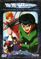 """Yû yû hakusho"" - Brazilian DVD movie cover (xs thumbnail)"
