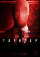 Always Watching: A Marble Hornets Story - Russian Movie Poster (xs thumbnail)